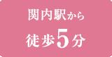 関内駅から5分